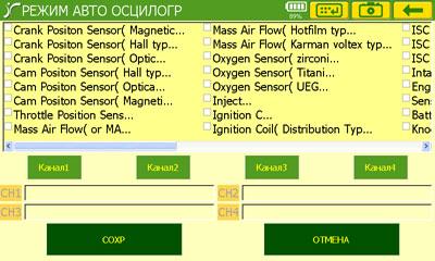 Выбор сигнала для включения автонастроек в осциллографе Carman Scan VG